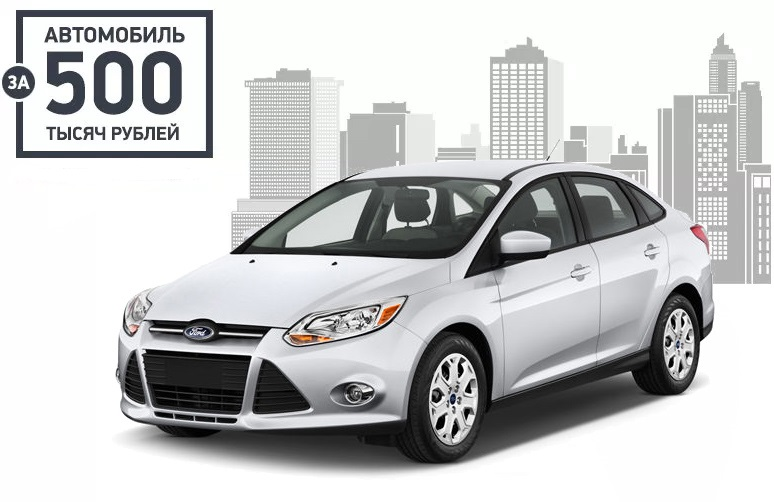 авто за 500 000 рублей